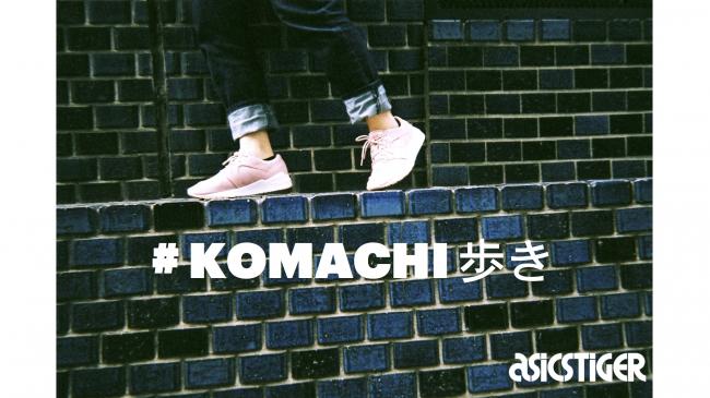 麹町+KOMACHI