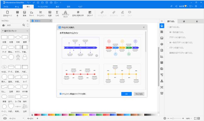 EdrawMax V10.5では「挿入」メニューの「タイムライン」から直接タイムラインを追加できます。