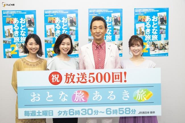 左から)小塚舞子、  斉藤雪乃、  三田村邦彦、  山口実香