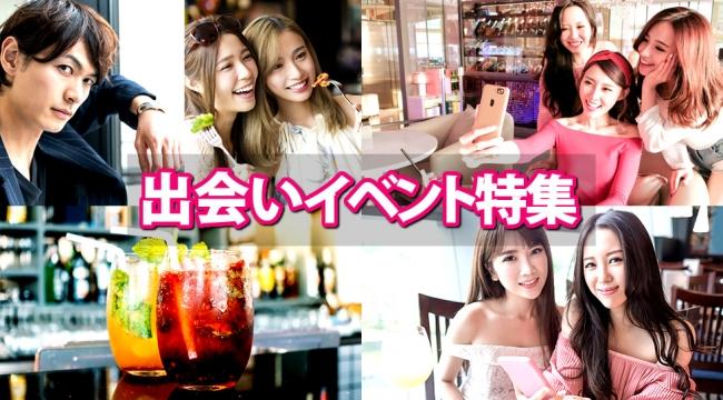 東京 出会いイベント大特集!渋谷、  銀座、  池袋などのナンパスポットから街コン・婚活・交流会、  パーティー、  相席など様々な出会いの形の大特集!