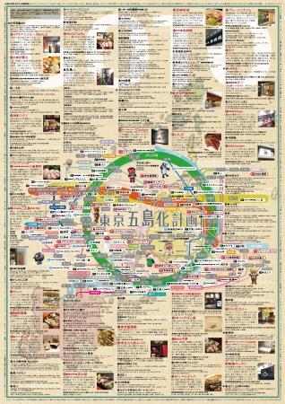 東京五島化計画2017版MAP
