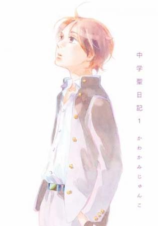 中学聖日記(C)かわかみじゅんこ/祥伝社フィールコミックス