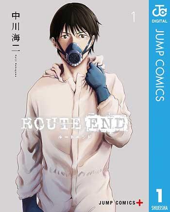 ROUTE END(C)中川海二/集英社