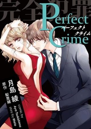Perfect Crime(c)月島綾・梨里緒/双葉社