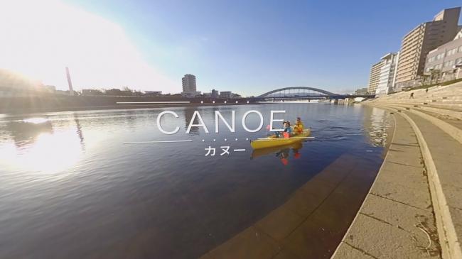 カヌーシーン 場所:狩野川(中央公園)