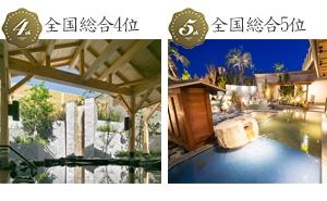綱島源泉 湯けむりの庄/キャナル・リゾート