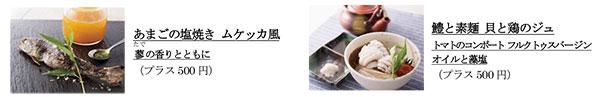 京の夏を彩る日替りメニュー