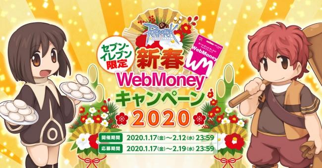「セブン-イレブン限定 新春WebMoneyキャンペーン2020」開催!