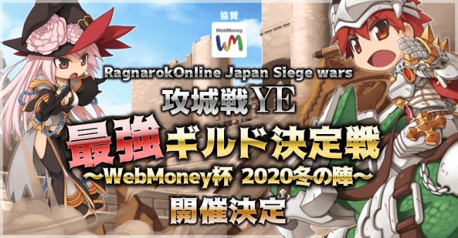 WebMoney協賛「WebMoney杯 2020冬の陣」!