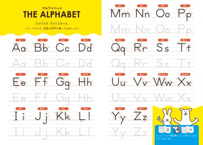 ▲小学英語では、3年生からアルファベットが導入されます。