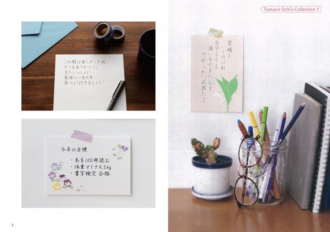 ▲美しい手書き文字は、日々の暮らしを豊かにしてくれる