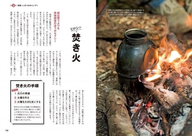 ▲ライターに頼らない火熾しから始まる焚き火術は、ぜひマスターしたいテクニック