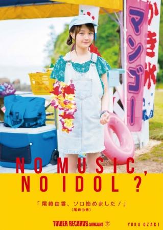 「NO MUSIC, NO IDOL?」尾崎由香 コラボレーションポスター