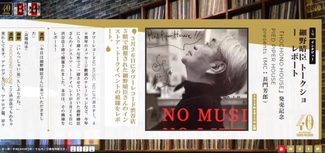 タワーレコード40周年記念サイト