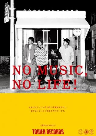 NO MUSIC, NO LIFE._踊Foot Works