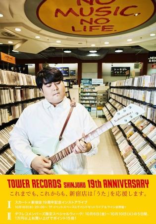 「タワーレコード新宿店19周年祭」記念ポスター スカート