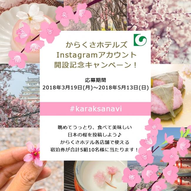 からくさホテルズInstagramアカウント開設記念キャンペーン!眺めてうっとり、食べて美味しい日本の桜を投稿しよう♪ キャンペーン