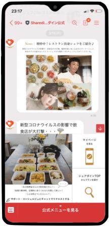 シェフご紹介イメージ (ユーザー様向けの公式LINEアカウント)