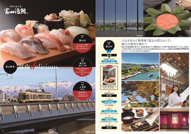 モデルルート①<立山をあおぐ特等席「富山の街のなか」で、富山の美食を味わう【富山駅発着】