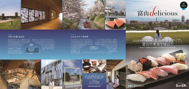 「富山delicious TOUR13」立山をあおぐ特等席「富山の街なか」で、富山の美食を味わう