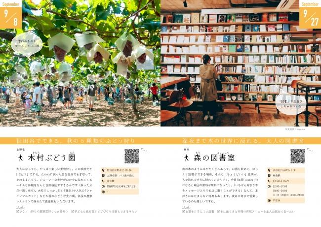 9月8日 木村ぶどう園/9月27日 森の図書室