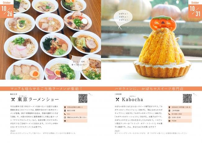 10月26日 東京ラーメンショー/Kabocha
