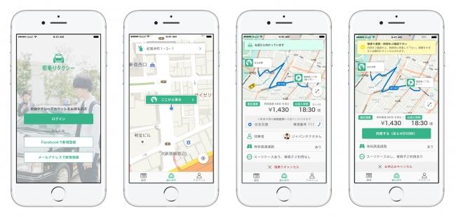 「相乗りタクシー」アプリ画面イメージ