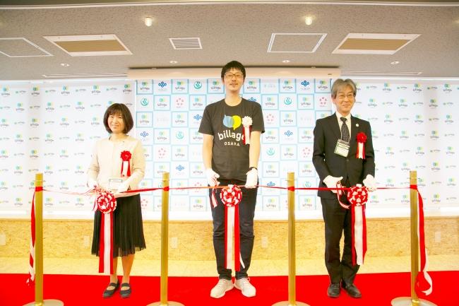 昨年4月に行われたbillage OSAKAオープン記念式典の様子