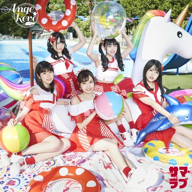 Ange☆Reve「サマ☆ラブ」Lune 7月3日発売