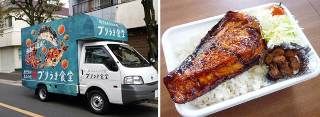 左:「長島大陸ブリうま食堂」(長島町のフードトラック型アンテナショップ)右:長島町「ブリデカ弁当」