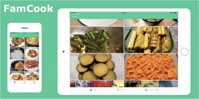FamCook画面