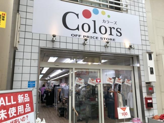Colors カラーズ-九条店