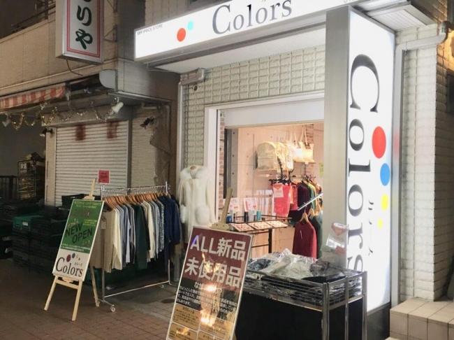 Colors カラーズ-元住吉店