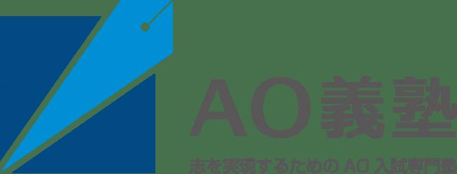 AO義塾【大阪中津校舎】開校!!】
