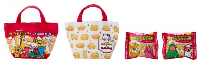 ミニ手提げバッグ入りたべっ子どうぶつビスケット(全2種) 各1,100円