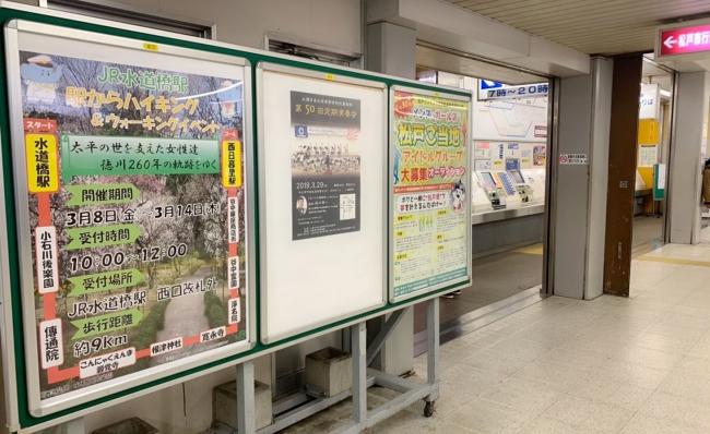 松戸駅に掲示されたご当地アイドル募集ポスター