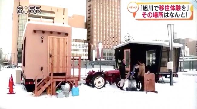 北海道のマスコミでも多く取り上げられました