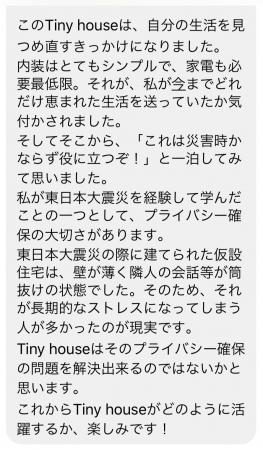 東日本大震災で被災されタイニーハウス宿泊を体験された方からのメッセージ