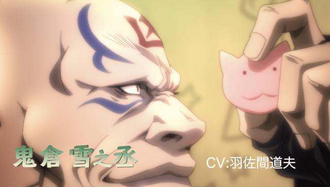 アニメ「ジビエート」で羽佐間道夫が演じる、  鬼倉雪之丞