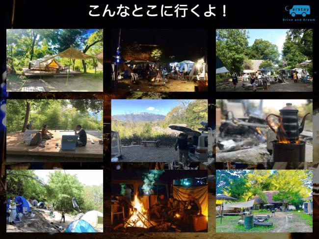 東京MaaSミーティング × Carstay CAMP in 山梨県晴家村キャンプ場