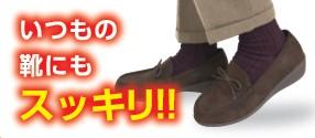 寒い日の外出時にお勧めの「はくらく 2重編み靴下」
