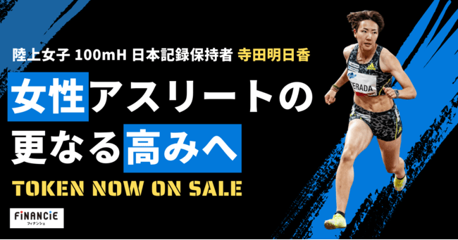 寺田明日香選手のトークン新規発行と初回販売が開始される