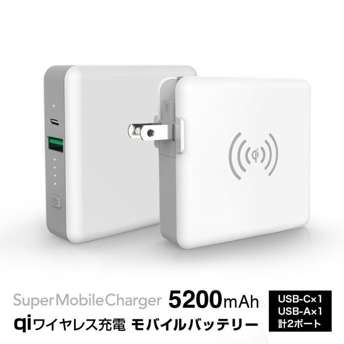 ワイヤレス充電もできる!コンセントプラグ付き3in1モバイルバッテリー『SuperMobileChargerLite Cタイプ』がリリース|株式会社 CIOのプレスリリース