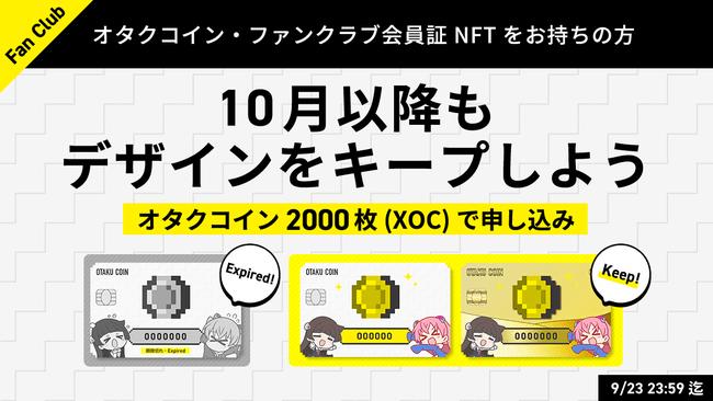 オタクコイン・ファンクラブ会員証NFT