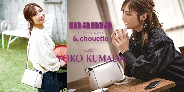 mama & chouette × YOKO KUMADA ショルダーバッグ