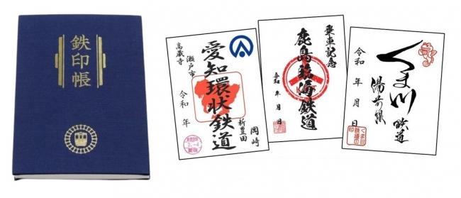 三セク協加盟40社のオリジナルの印「鉄印」を冊子にまとめる「鉄印帳」を冊子にまとめる「鉄印帳」