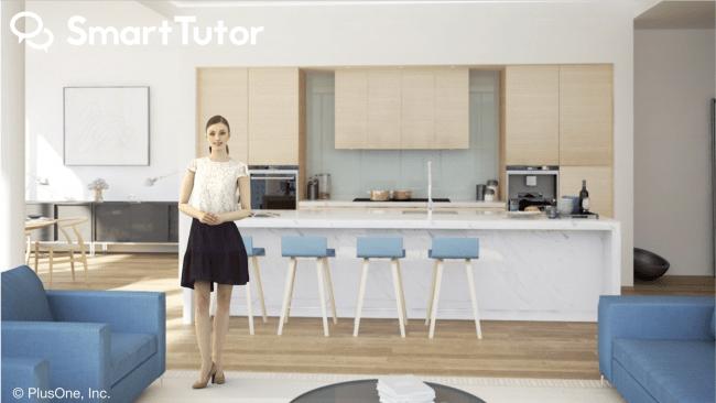 Smart Tutor ホーム画面