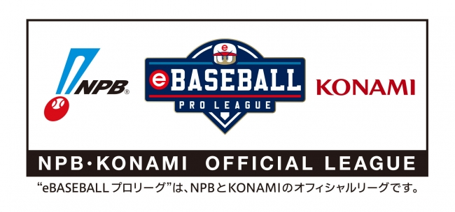 「eBASEBALL プロリーグ」2019シーズン ロゴ