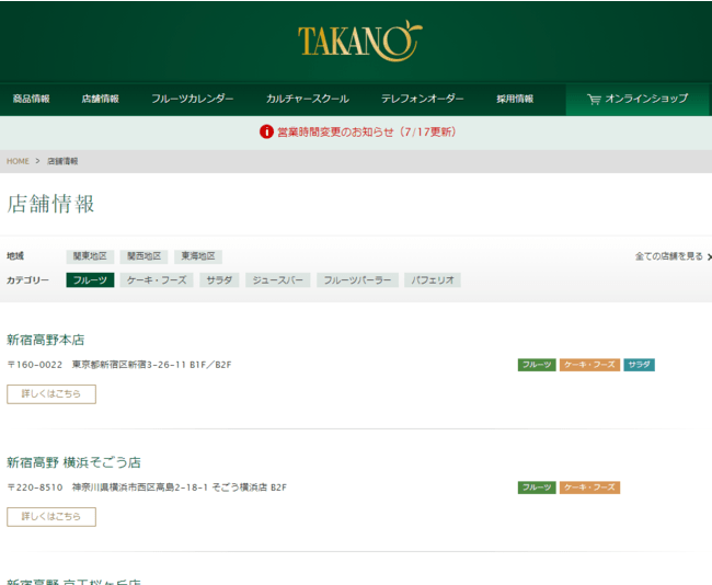 店舗情報ページに遷移可能