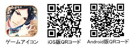 恋愛幕末カレシ_QRコード